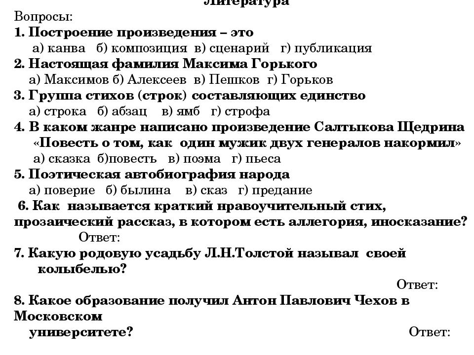 Литература Вопросы: 1. Построение произведения – это а) канва б) композиция...