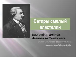 Сатиры смелый властелин Биография Дениса Ивановича Фонвизина Выполнила учител