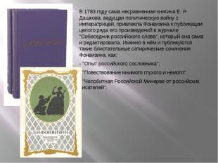 В 1783 году сама несравненная княгиня Е. Р. Дашкова, ведущая политическую вой