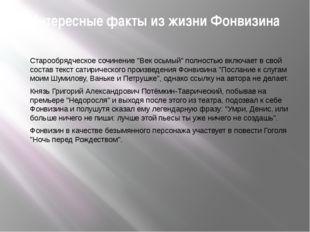 """Интересные факты из жизни Фонвизина Старообрядческое сочинение """"Век осьмый"""" п"""