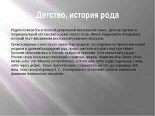 Детство, история рода Родился писатель в богатой дворянской московской семье.