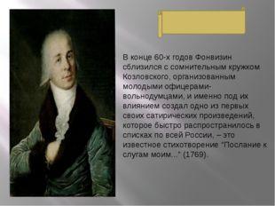 В конце 60-х годов Фонвизин сблизился с сомнительным кружком Козловского, орг