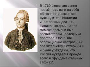 В 1769 Фонвизин занял новый пост, взяв на себя обязанности секретаря руководи