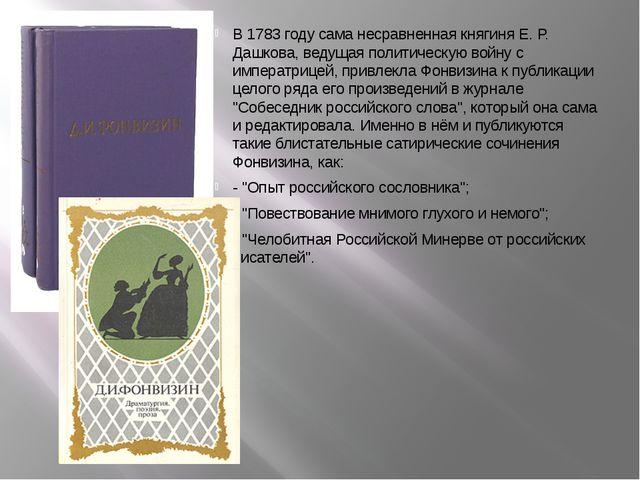 В 1783 году сама несравненная княгиня Е. Р. Дашкова, ведущая политическую вой...