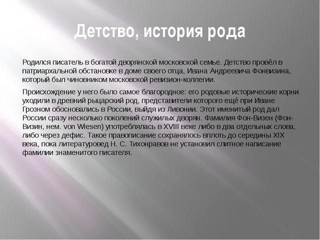 Детство, история рода Родился писатель в богатой дворянской московской семье....
