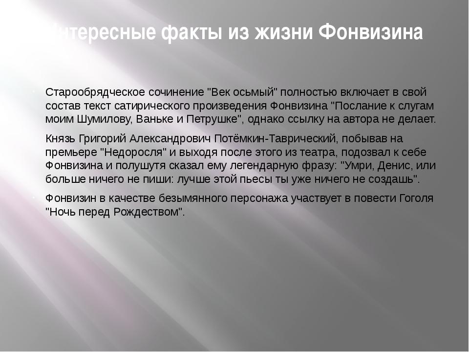 """Интересные факты из жизни Фонвизина Старообрядческое сочинение """"Век осьмый"""" п..."""