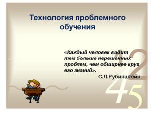 «Каждый человек видит тем больше нерешённых проблем, чем обширнее круг его зн