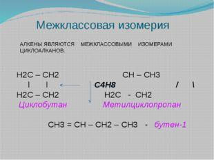Пространственная изомерия Для алкенов возможна пространственная изомерия, пос