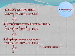 Виды изомерии для алкенов Для алкенов возможны два типа изомерии: 1-ый тип –