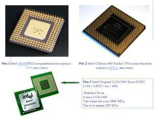 Рис.1 Intel 80486DX2 в керамическом корпусе PGA вид снизу Рис.2 Intel Celeron