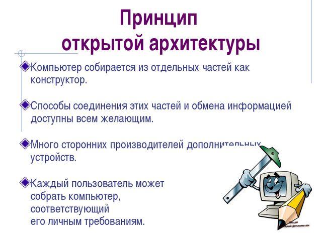 Принцип открытой архитектуры Компьютер собирается из отдельных частей как кон...