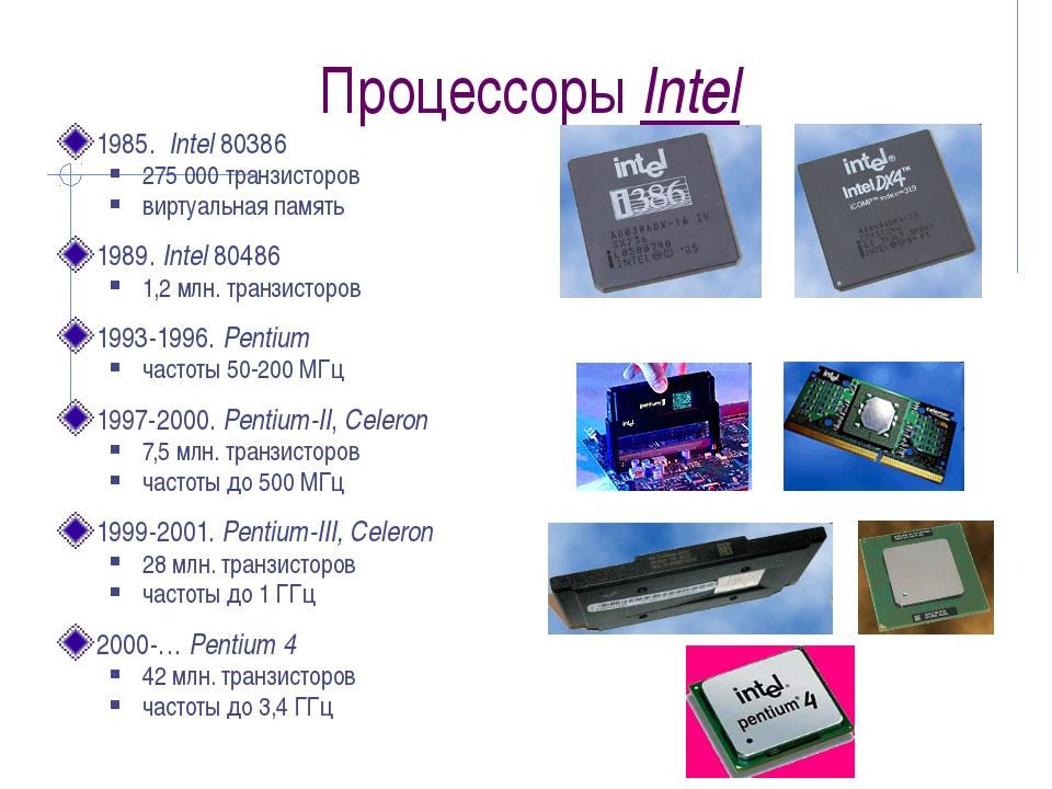 Процессоры Intel 1985. Intel 80386 275 000 транзисторов виртуальная память 19...