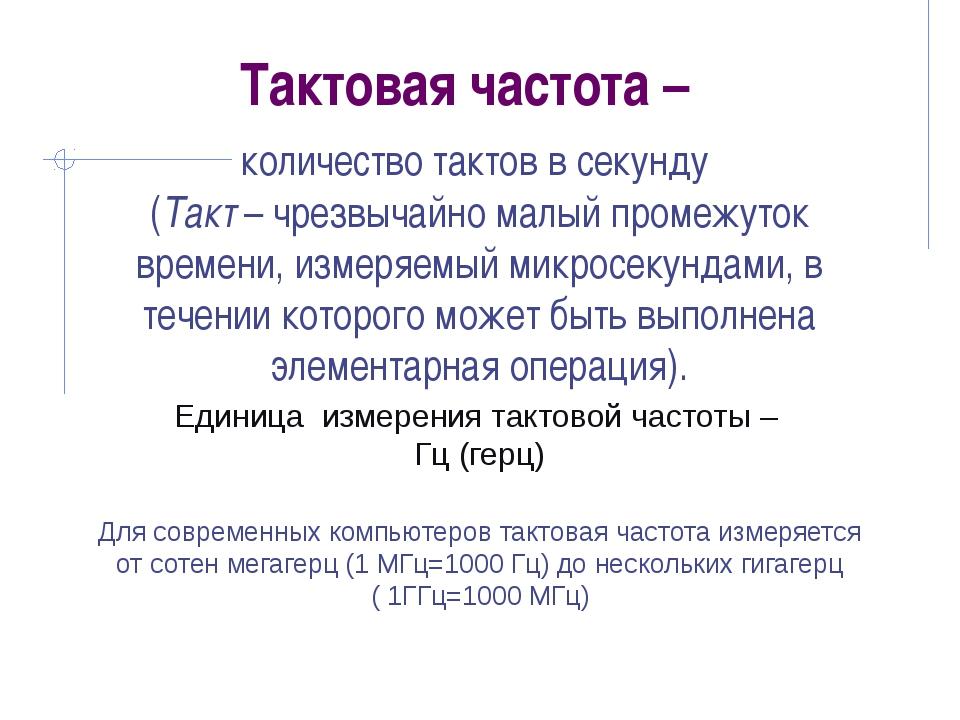 Тактовая частота – количество тактов в секунду (Такт – чрезвычайно малый про...