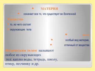 МАТЕРИЯ МАТЕРИЯ  означает все то, что существует во Вселенной вещество