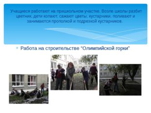 """Работа на строительстве """"Олимпийской горки"""" Учащиеся работают на пришкольном"""
