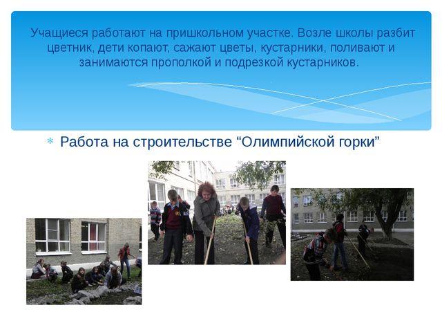 """Работа на строительстве """"Олимпийской горки"""" Учащиеся работают на пришкольном..."""