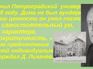 Окончил Петроградский университет в 1928 году. Дима не был вундеркиндом. За с