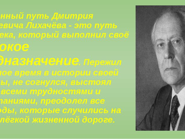 Жизненный путь Дмитрия Сергеевича Лихачёва - это путь Человека, который выпол...