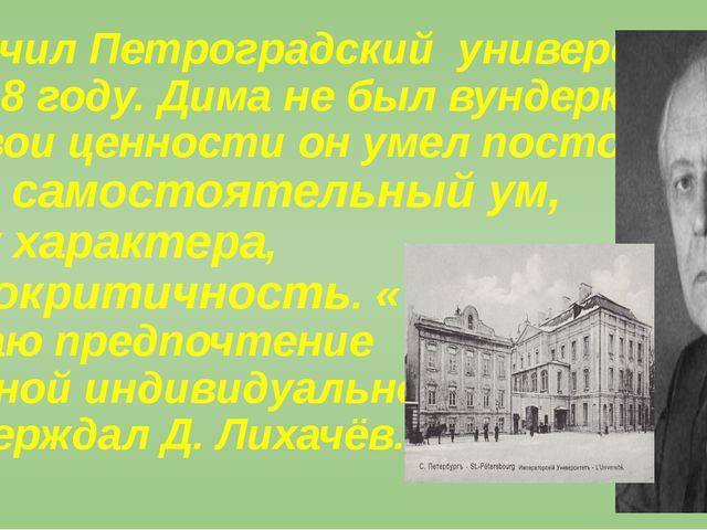 Окончил Петроградский университет в 1928 году. Дима не был вундеркиндом. За с...