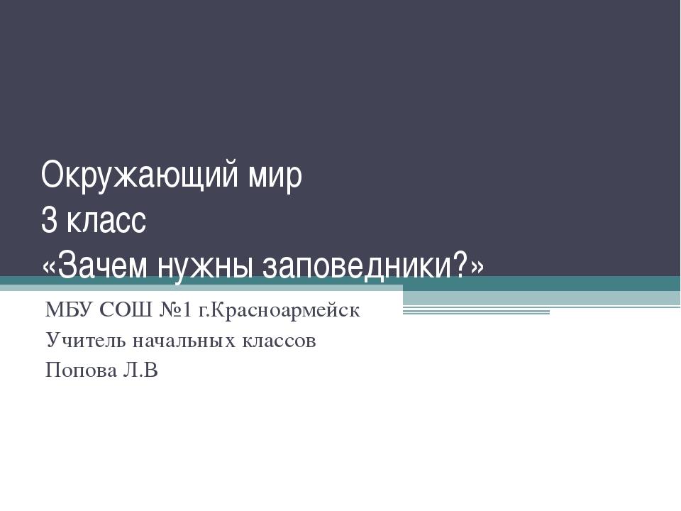 Окружающий мир 3 класс «Зачем нужны заповедники?» МБУ СОШ №1 г.Красноармейск...