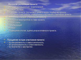 Механизм реализации проекта: I этап – организационный, теоретический. Сентяб