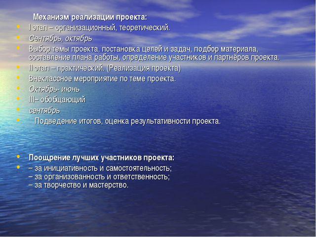 Механизм реализации проекта: I этап – организационный, теоретический. Сентяб...