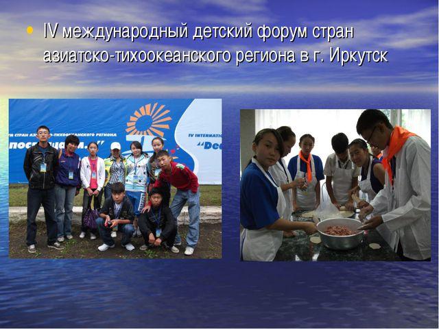 IV международный детский форум стран азиатско-тихоокеанского региона в г. Ирк...
