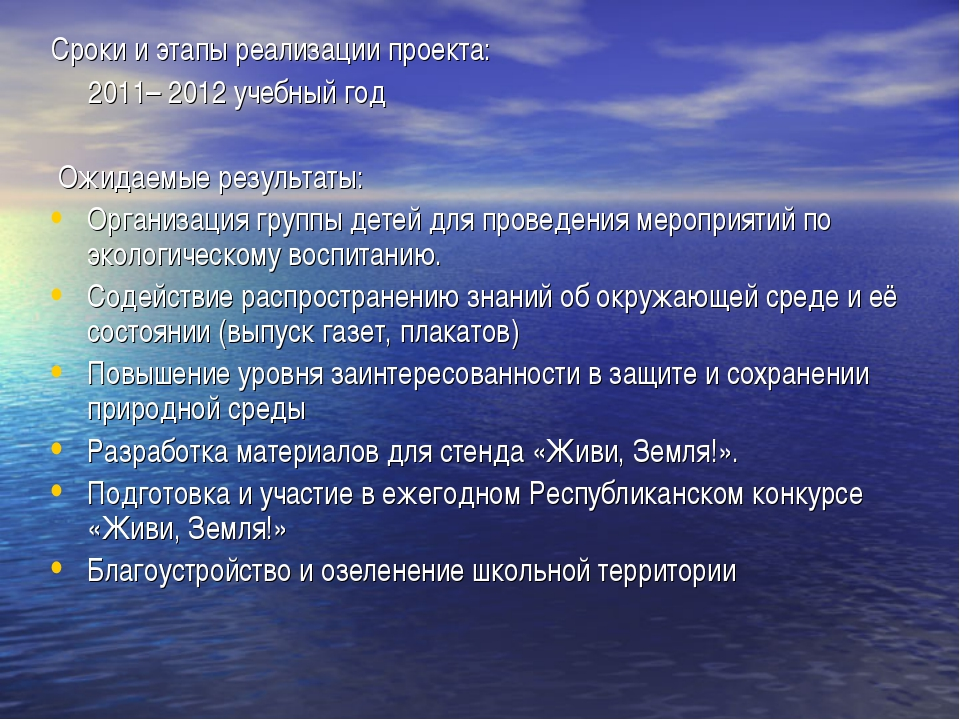 Сроки и этапы реализации проекта: 2011– 2012 учебный год Ожидаемые результаты...