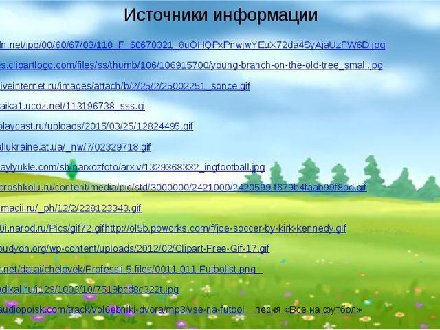 Источники информации http://t2.ftcdn.net/jpg/00/60/67/03/110_F_60670321_8uOHQ...