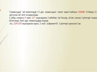 Символдық мәліметтерді өңдеу символдық типті анықтайтын CHAR түйінді сөз арқы