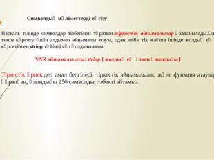Символдық мәліметтерді еңгізу Паскаль тілінде символдар тізбегінен тұратынті