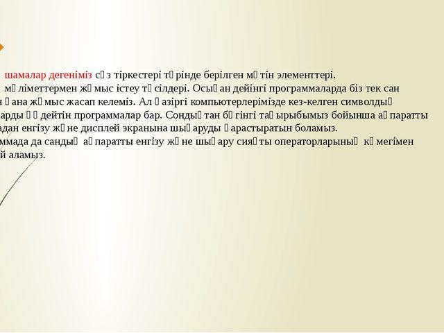 Символдық шамалар дегеніміз сөз тіркестері түрінде берілген мәтін элементтері...