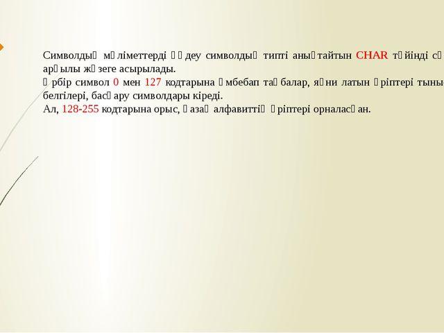 Символдық мәліметтерді өңдеу символдық типті анықтайтын CHAR түйінді сөз арқы...