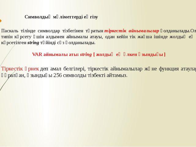 Символдық мәліметтерді еңгізу Паскаль тілінде символдар тізбегінен тұратынті...