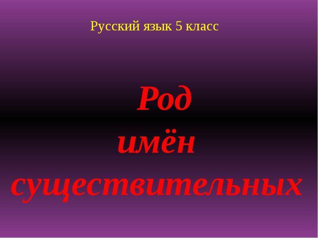 Род имён существительных Русский язык 5 класс