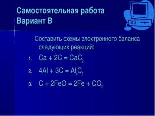 Самостоятельная работа Вариант В Составить схемы электронного баланса следующ