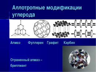 Аллотропные модификации углерода Алмаз Фуллерен Графит Карбин Ограненный алма