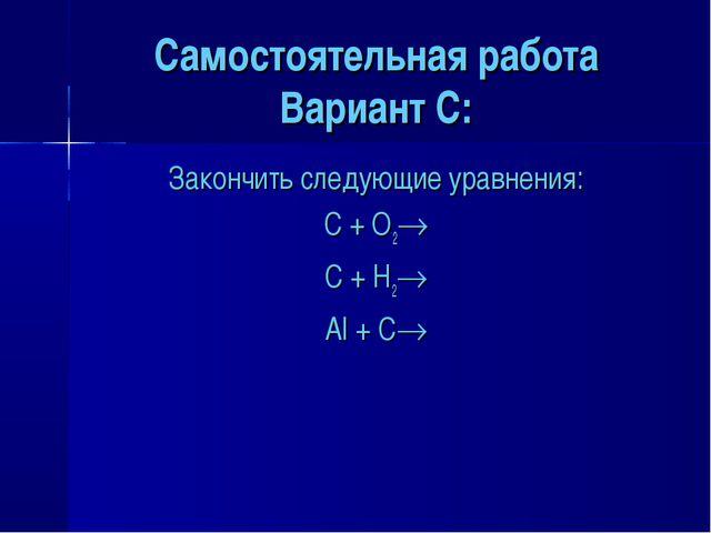 Самостоятельная работа Вариант C: Закончить следующие уравнения: C + O2 C +...