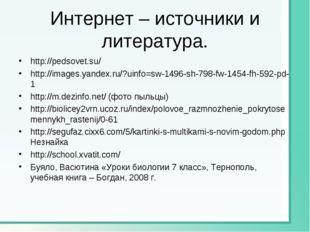 Интернет – источники и литература. http://pedsovet.su/ http://images.yandex.r