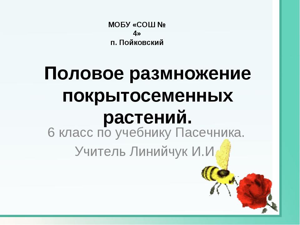 Половое размножение покрытосеменных растений. 6 класс по учебнику Пасечника....