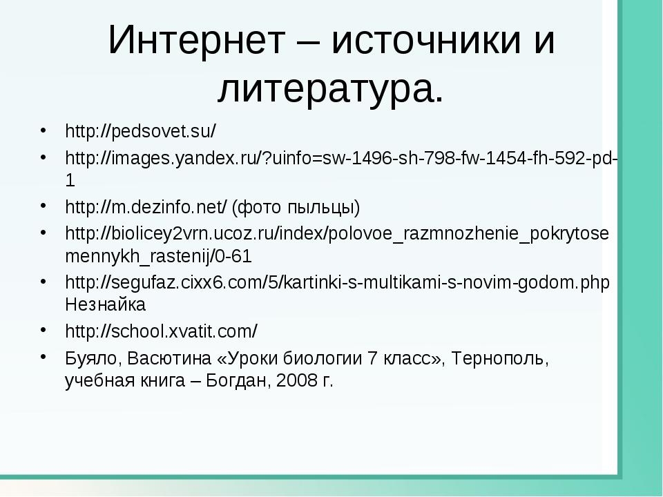 Интернет – источники и литература. http://pedsovet.su/ http://images.yandex.r...