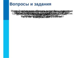 Вопросы и задания С какой целью разработчики включают в текстовые документы с