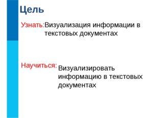 Узнать: Научиться: Цель Визуализация информации в текстовых документах Визуал