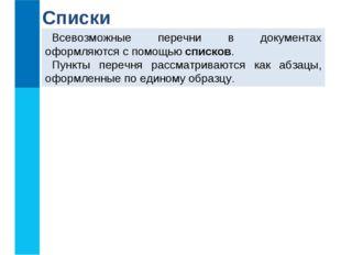 Списки Всевозможные перечни в документах оформляются с помощью списков. Пункт