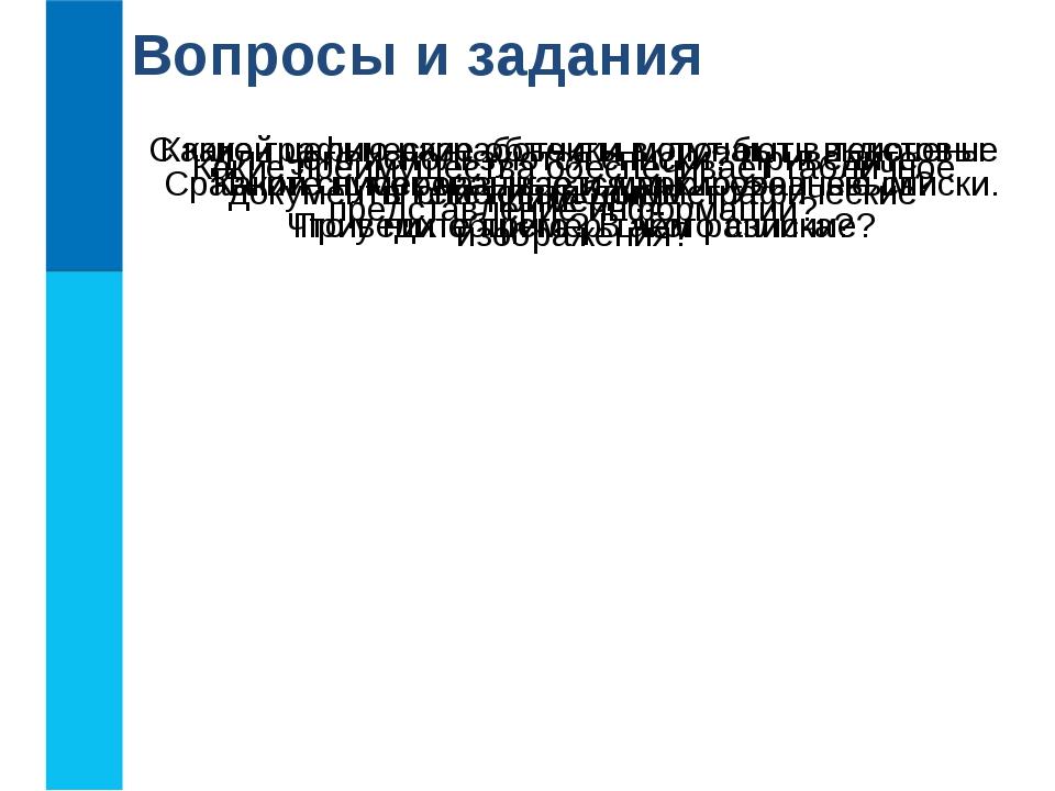 Вопросы и задания С какой целью разработчики включают в текстовые документы с...