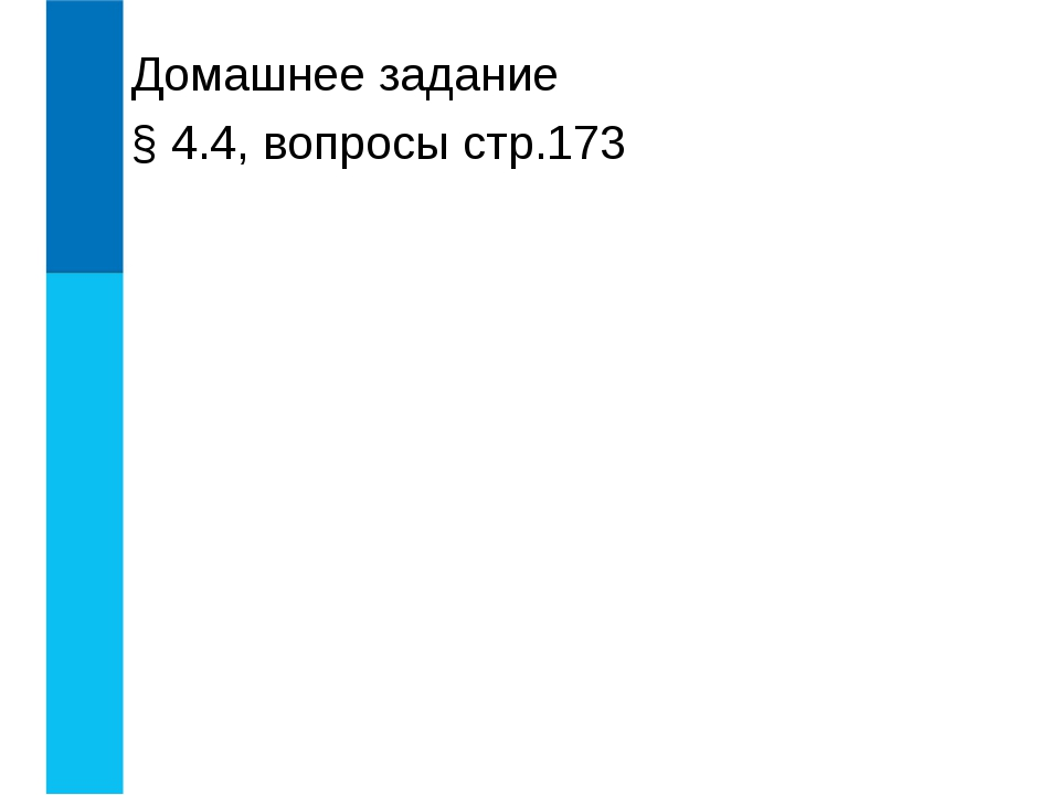 Домашнее задание § 4.4, вопросы стр.173