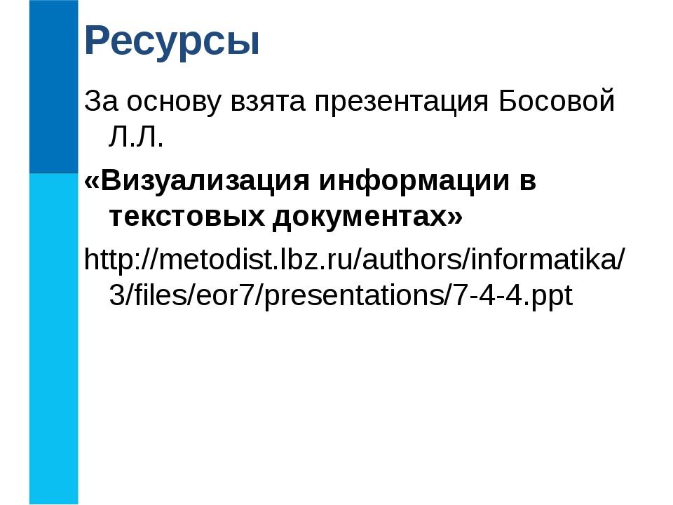За основу взята презентация Босовой Л.Л. «Визуализация информации в текстовых...