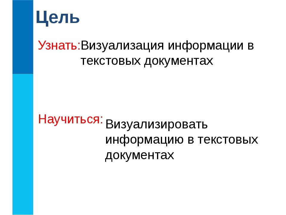 Узнать: Научиться: Цель Визуализация информации в текстовых документах Визуал...