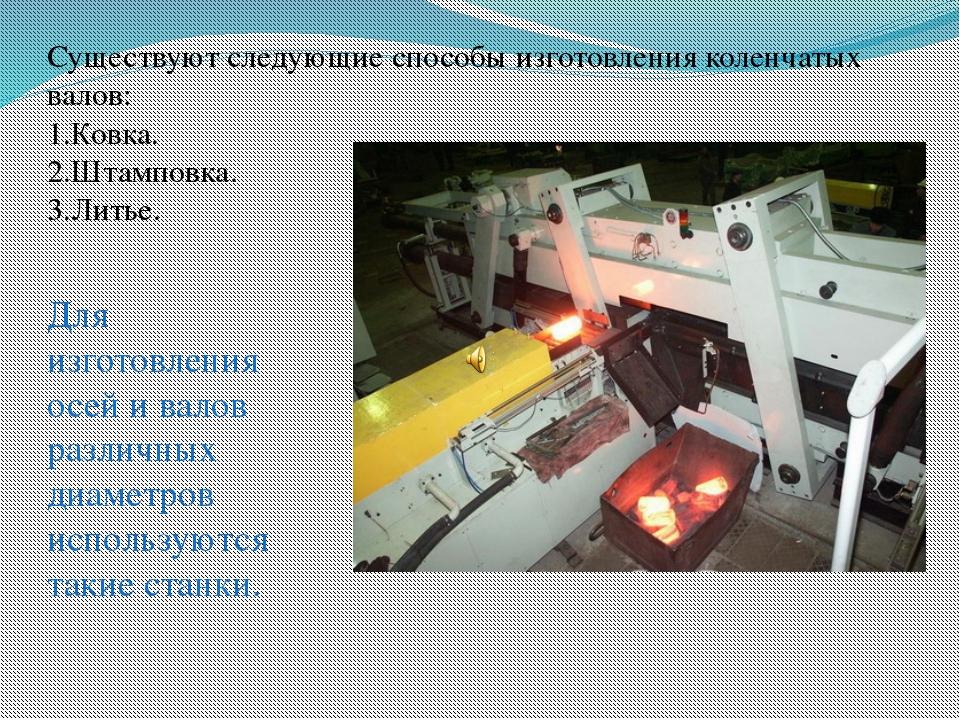 Для изготовления осей и валов различных диаметров используются такие станки....