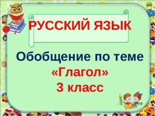 РУССКИЙ ЯЗЫК Обобщение по теме «Глагол» 3 класс